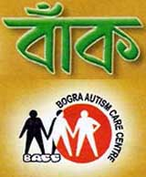 Bogra Autism Care Centre